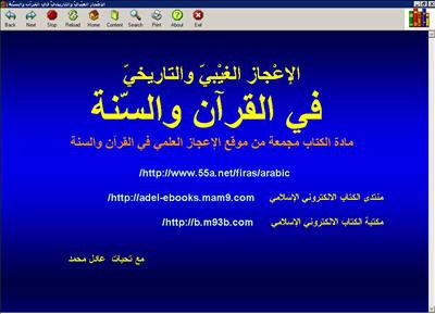 الإعجاز الغيبي والتاريخي في القرآن والسنة كتاب الكتروني رائع 1-101