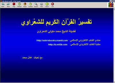 تفسير القرآن الكريم للشعراوي كتاب الكتروني رائع 1-102