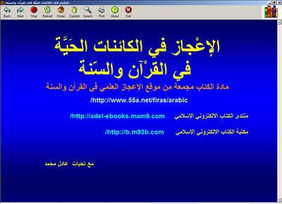 الإعجاز في الكائنات الحية في القرآن والسنة كتاب الكتروني رائع 1-111