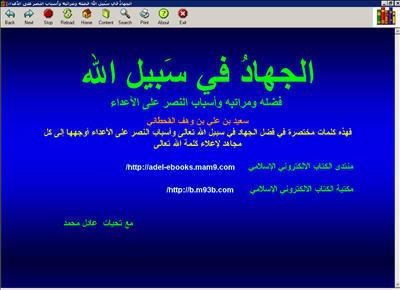 الجهاد في سبيل الله فضله ومراتبه وأسباب النصر على الأعداء  كتاب الكتروني رائع 1-116