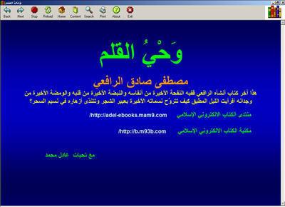 وحي القلم  لمصطفى صادق الرافعي كتاب الكتروني رائع 1-127