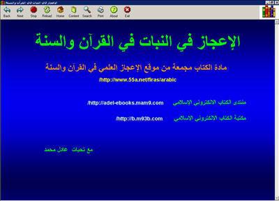 الإعجاز في النبات في القرآن والسنة كتاب الكتروني رائع 1-131