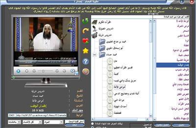 حصريا برنامج حقيبة المسلم كنز حقيقي لكل مسلم  منقول 1-132