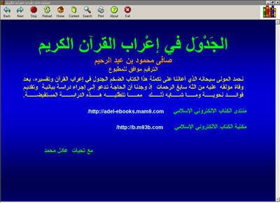 الجدول في إعراب القرآن الكريم كتاب الكتروني رائع 1-133