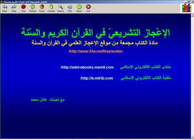 الإعجاز التشريعي في القرآن والسنة كتاب الكتروني رائع 1-138