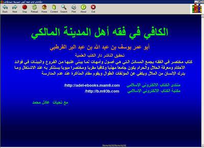 الكافي في فقه أهل المدينة لابن عبد البر كتاب الكتروني رائع 1-148