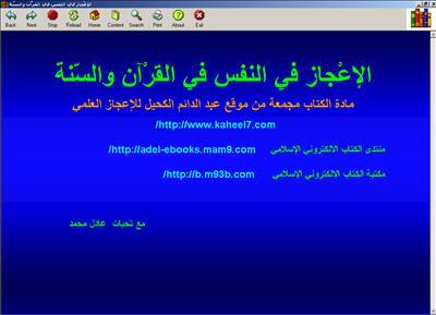 الإعجاز في النفس في القرآن والسنة كتاب الكتروني رائع 1-159