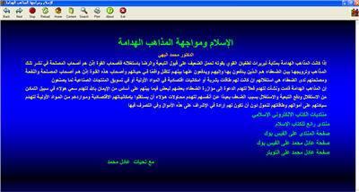 الإسلام ومواجهة المذاهب الهدامة كتاب الكتروني رائع 1-170