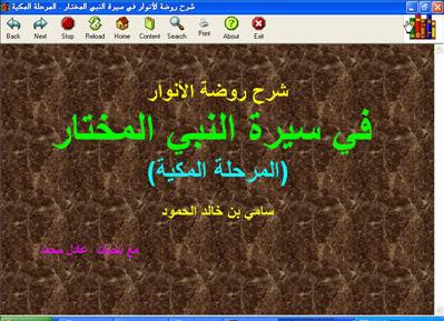 شرح روضة الأنوار في سيرة النبي المختار كتاب الكتروني رائع 1-18