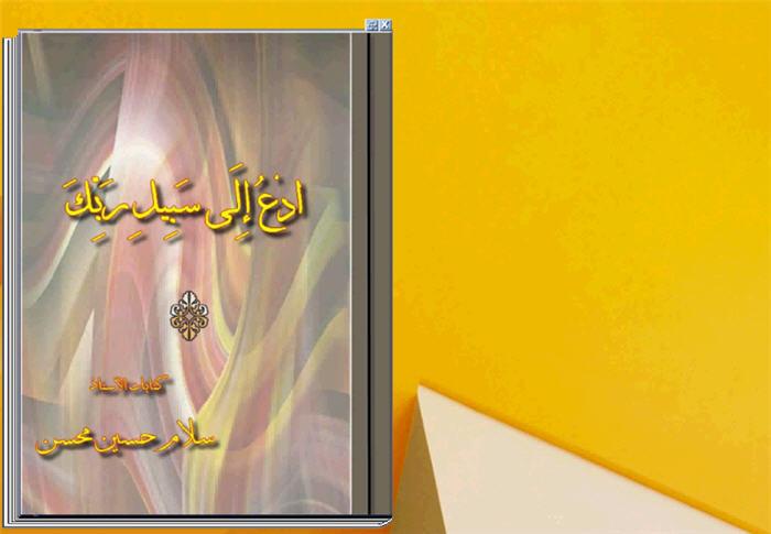 ادع إلى سبيل ربك لسلام محسن كتاب تقلب صفحاته بنفسك كأنه حقيقة 1-181