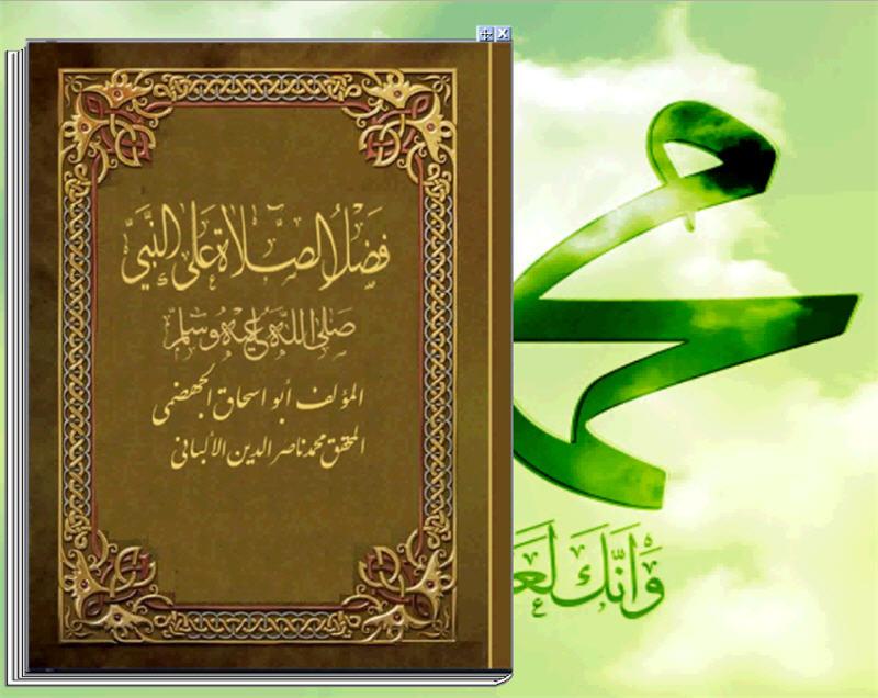 فضل الصلاة على النبي كتاب تقلب صفحاته بنفسك كأنه حقيقة 1-187