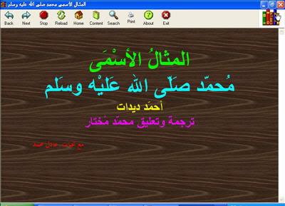 محمد صلى الله عليه وسلم المثال الأسمى لديدات كتاب الكتروني رائع 1-19