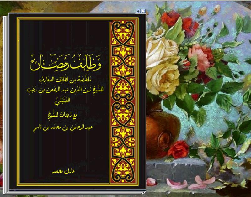 وظائف رمضان كتاب تقلب صفحاته بنفسك كأنه حقيقة 1-192