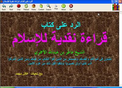 الرد على كتاب قراءة نقدية للإسلام كتاب الكتروني رائع 1-20
