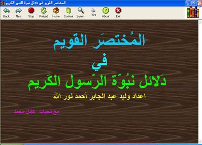 المختصر القويم في دلائل الرسول الكريم كتاب الكتروني رائع 1-22