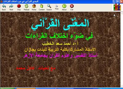 المعنى القرآني في ضوء اختلاف القراءات كتاب الكتروني رائع 1-34