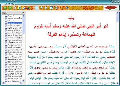 كتاب الشريعة للإمام أبي بكر محمد بن الحسين الأجري كتاب مفيد لكل مسلم 1-38