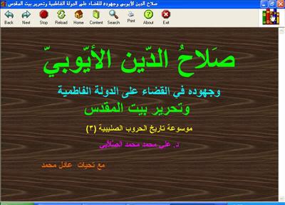 صلاح الدين الأيوبي للدكتور الصلابي كتاب الكتروني رائع 1-40