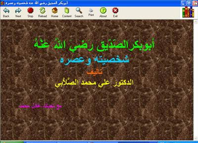 أبوبكر الصديق رضي الله عنه للصلابي كتاب الكتروني رائع 1-44