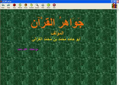 جواهر القرآن لأبي حامد الغزالي كتاب الكتروني رائع 1-72