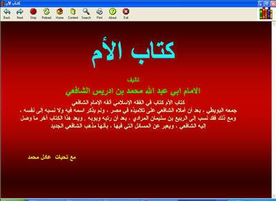 كتاب الأم للإمام الشافعي كتاب الكتروني رائع 1-77