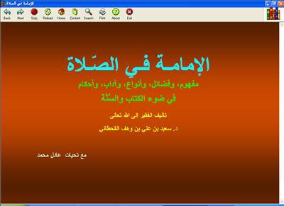 الإمامة في الصلاة كتاب الكتروني رائع 1-79