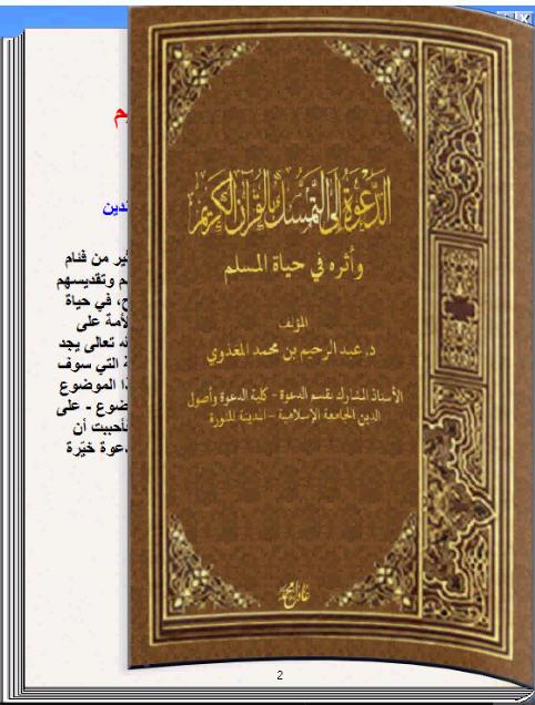 الدعوة إلى التمسك بالقرآن وأثره في حياة المسلم كتاب تقلب صفحاته بنفسك 111_1
