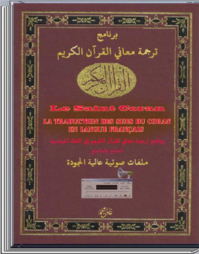 Signification du Saint Coran Traduit en français Programme Parcourir et écouter 11_10