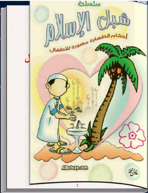 أحكام الطهارة مصورة للأطفال كتاب تقلب صفحاته بنفسك للكمبيوتر 11_6
