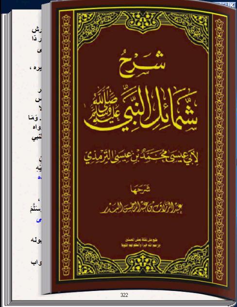 للكمبيوتر شرح شمائل النبي صلى الله عليه وسلم للترمذي كتاب تقلب صفحاته بنفسك 11_8