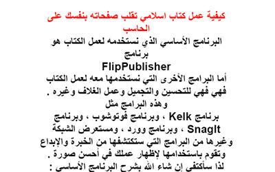 كيفية عمل كتاب الكتروني إسلامي تقلب صفحاته على الحاسب بنفسك 1_1