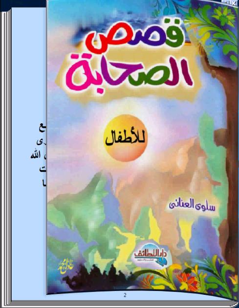 قصص الصحابة المصور للأطفال كتاب تقلب صفحاته بنفسك للكمبيوتر 1_1