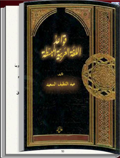 قواعد اللغة العربية المبسطة كتاب تقلب صفحاته بنفسك 1_108