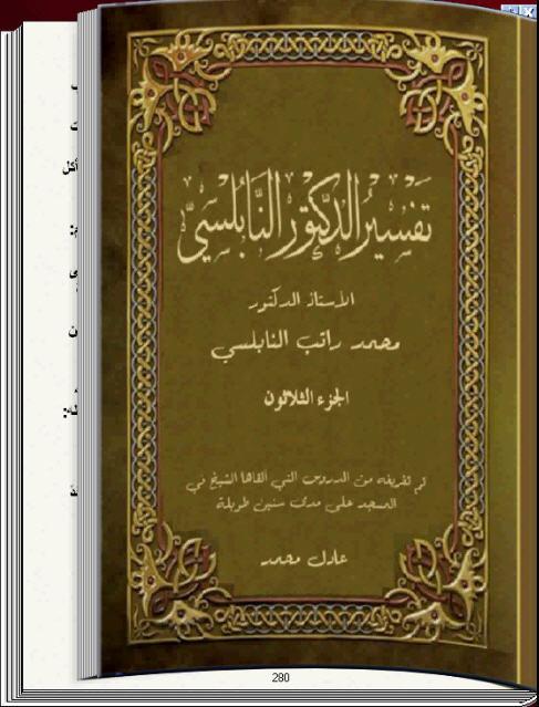 تفسير الدكتور النابلسي الجزء الثلاثون كتاب تقلب صفحاته بنفسك 1_110