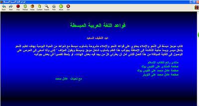 قواعد اللغة العربية المبسطة كتاب الكتروني رائع 1_111