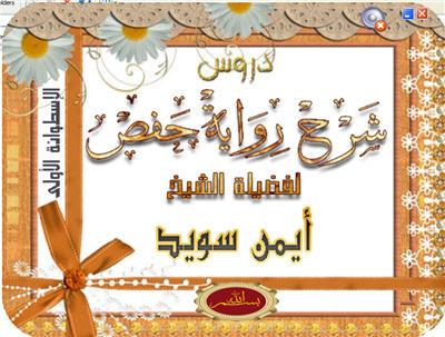 ااسطوانات أحكام التلاوة ودروس شرح رواية حفص ورواية ورش 1_112