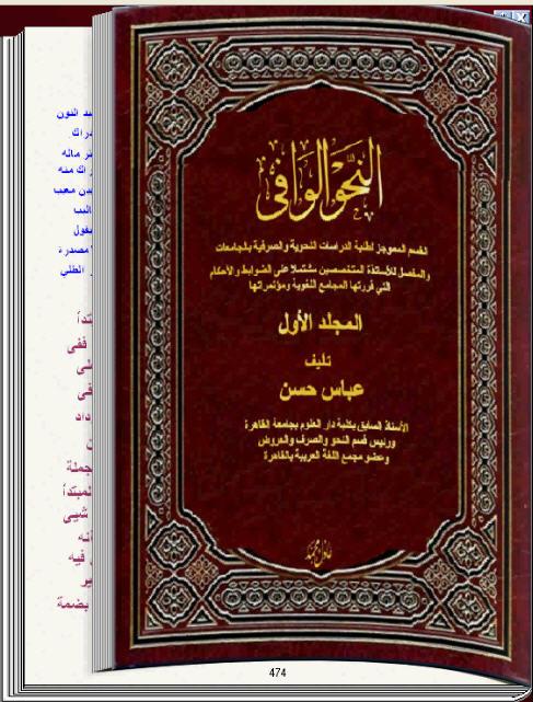 النحو الوافي المجلد الأول كتاب تقلب صفحاته بنفسك 1_118
