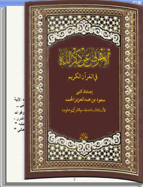 الإعراض عن ذكر الله في القرآن الكريم كتاب تقلب صفحاته بنفسك 1_122