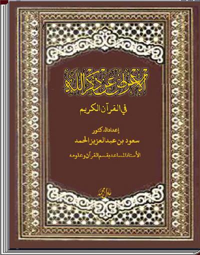 الإعراض عن ذكر الله في القرآن الكريم كاتاب تقلب صفحاته بنفسك 1_124