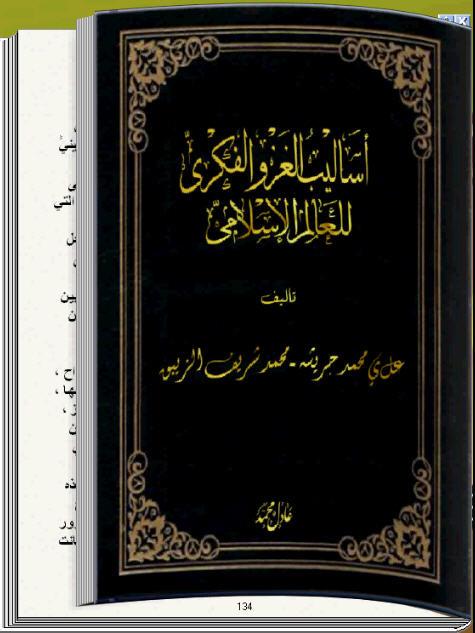 أساليب الغزو الفكري للعالم الإسلامي كتاب تقلب صفحاته بنفسك 1_13