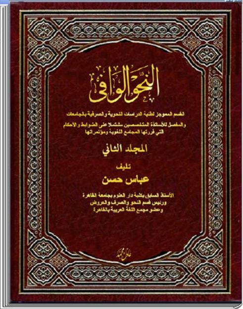 النحو الوافي المجلد الثاني كتاب الكتروني رائع 1_134