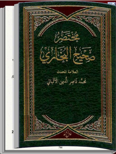 مختصر صحيح البخاري كتاب تقلب صفحاته بنفسك 1_137