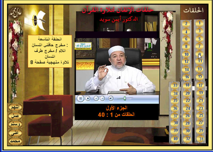 اسطوانة الإتقان لتلاوة القرآن 1_140