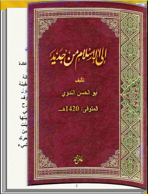 إلى الإسلام من جديد للندوي كتاب تقلب صفحاته بنفسك 1_147