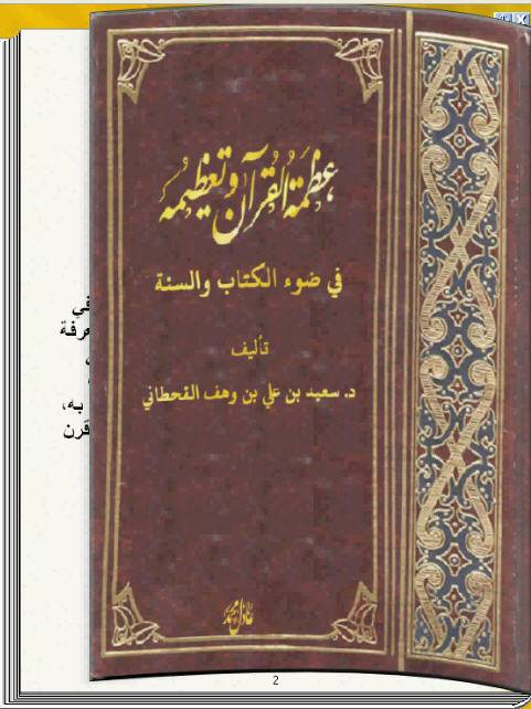 عظمة القرآن وتعظيمه وأثره في النفوس كتاب تقلب صفحاته بنفسك 1_150