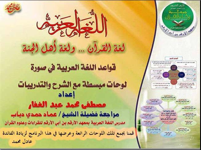 برنامج النحو العربي المصور 1_155