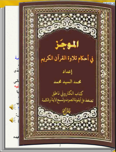 الكتاب الناطق الموجز في أحكام تلاوة القرآن تقلب صفحاته بنفسك 1_156