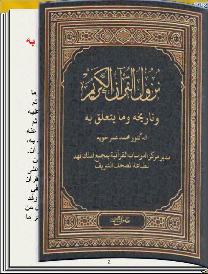 نزول القرآن الكريم وتاريخه وما يتعلق به كتا تقلب صفحاته بنفسك 1_157