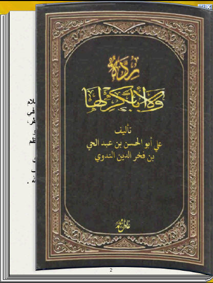 ردة ولا أبا بكر لها كتاب تقلب صفحاته بنفسك 1_159