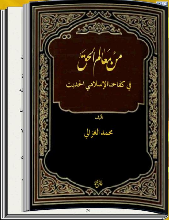من معالم الحق في كفاحنا الإسلامي الحديث كتاب تقلب صفحاته بنفسك للكمبيوتر واللاب 1_168